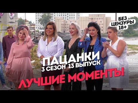 Пацанки. 3 сезон 13 выпуск. Лучшие моменты видео
