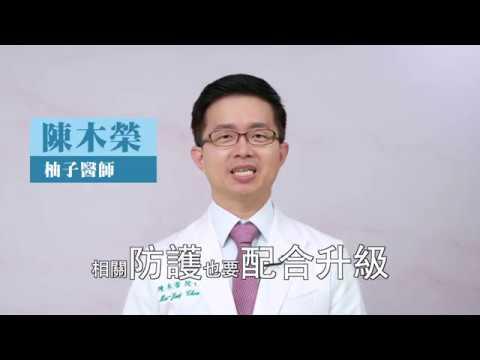 陳木榮醫師-公共場所請戴口罩 台語