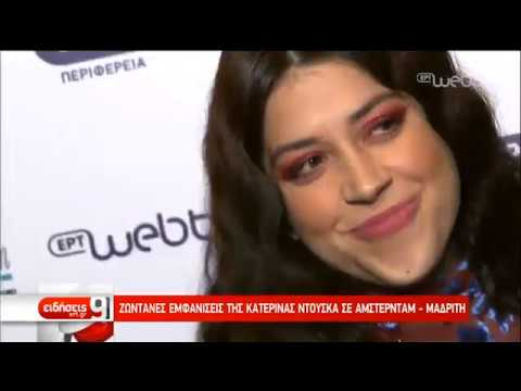 Αισιοδοξία για το «BETTER LOVE» από τους φαν της Eurovision | 20/03/19 | ΕΡΤ
