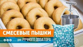 Форма дозатор для изготовления пончиков