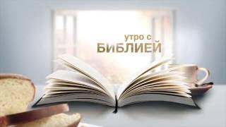 «Утро с Библией» №391 от 07.07.16. «Как найти супруга от Бога?!»