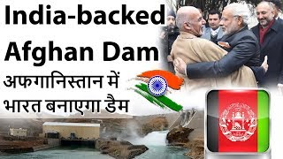 India-backed Afghanistan Dam - Shahtoot Dam - Trouble for Pakistan - अफगानिस्तान में भारत बनाएगा डैम
