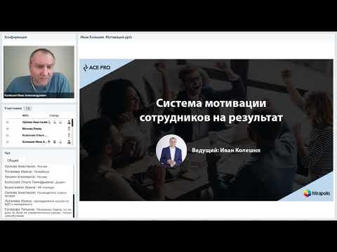 Запись вебинара: Система мотивации сотрудников на результат
