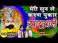 Meri Sun Le Karun Pukar O Shish Ke Dani !! Latest Khatu Shyam Bhajan by Saurav Madhukar #Bhajan 2017