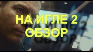 "Обзор фильма ""На игле 2"" (""Trainspotting 2"", 2017)"