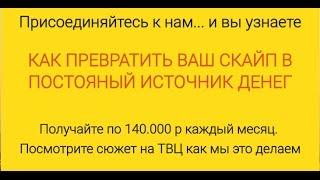 ТурбоСкайп - 140 ТЫЩ в месяц на скайпе, реально?