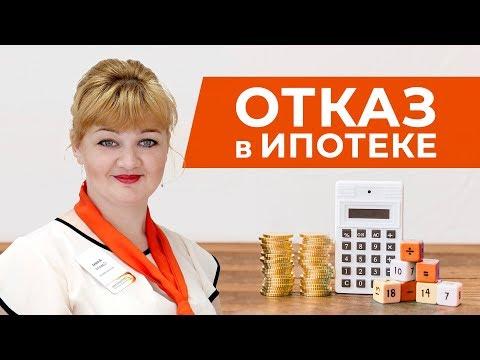Отказ в ипотеке | Причины отказа в ипотеке в Сбербанке | Ипотека сегодня | Одобрят ли ипотеку в 2019