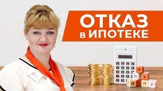 Отказ в ипотеке | Причины отказа в ипотеке в Сбербанке и других банках | Одобрят ли ипотеку