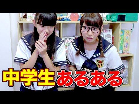 【あるある】現役女子中学生とリアル中学生あるあるやってみた!【1D&ゆーぽん × ボンボンTV】