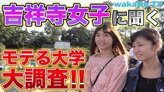 吉祥寺女子に聞いたモテる大学大調査!wakatte.TV#103