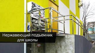 ВидеообзорПодъемник для инвалидов FIS250-3 (нержавеющая сталь)
