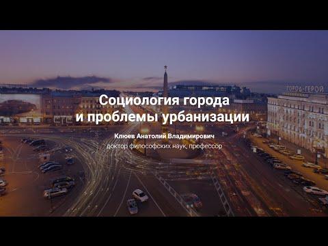 5. Социология города и проблемы урбанизации.