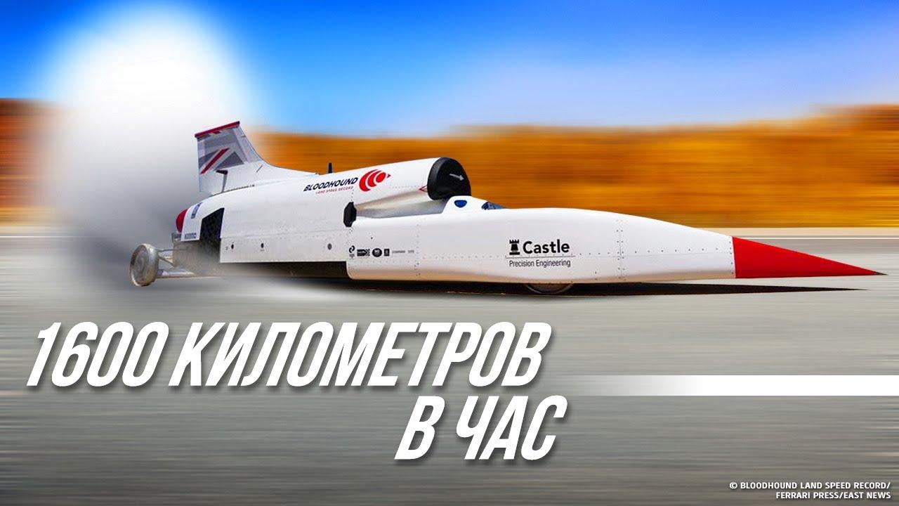 Самый быстрый автомобиль, который преодолевает звуковой барьер как реактивный самолет