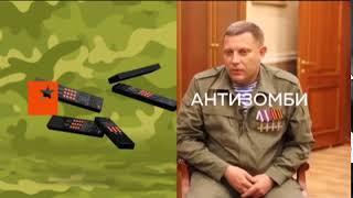 """Как люди Плотницкого лидеров """"ДНР"""" убить хотели - Антизомби, пятница, 20:20"""