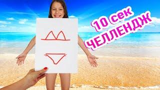 10 Секунд Челлендж / Вики Шоу