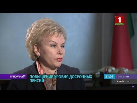 Льготные пенсии в Беларуси. Новшества законодательства. Панорама