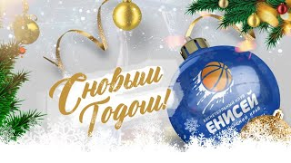 """Enisey"" wishes you Happy New Year!"