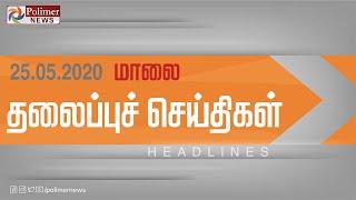 Today Headlines - 25 May 2020 மாலை தலைப்புச் செய்திகள் Evening Headlines Lockdown Updates