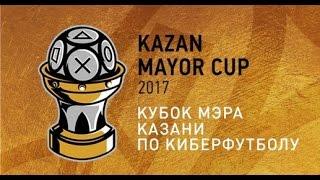 Кубок Мэра Казани по киберфутболу 2017. Прямая трансляция