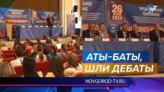 В Боровичах прошли дебаты в рамках предварительного партийного голосования на довыборы в Госдуму