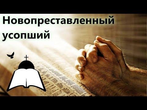Молитва за новопреставленного усопшего трижды