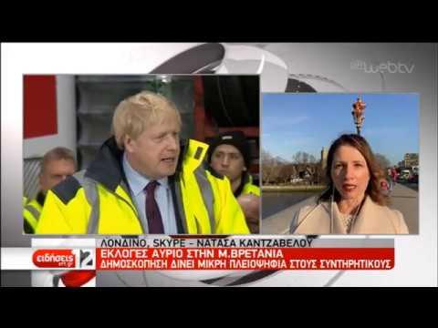 Εκλογές αύριο στην Μ. Βρετανία   11/12/2019   ΕΡΤ