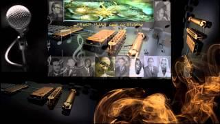 اغاني طرب MP3 مصطفى سيد أحمد - على بابك تحميل MP3