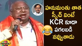 V Hanumantha Rao Funny Speech On KCR   Congress Public Meeting   Hanumantha Rao Comedy   Mango News