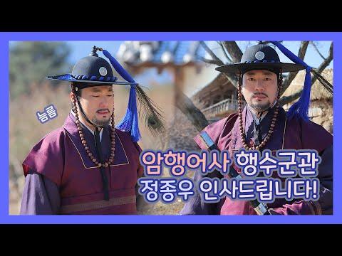 정종우 '암행어사' 종영 소감