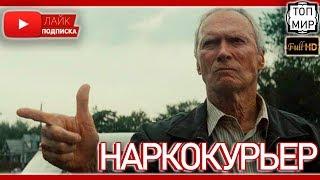 Наркокурьер 2019 — Русский трейлер → Дубляж официального трейлера 🔥 HD - 4К 🔥