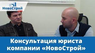 Юридическое сопровождение, консультация юриста НовоСтрой Недвижимость