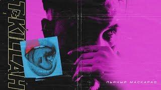 T-killah - Пьяный маскарад (Премьера трека, 2018)