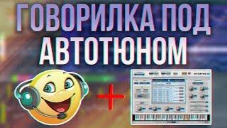 ГОВОРИЛКА + АВТОТЮН! ЧТО БУДЕТ? Ivona maxim, autotune, newtone, tts