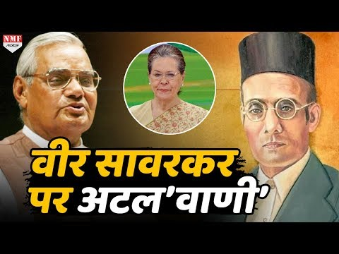 Atal Bihari Vajpayee ने जो Veer Savarkar पर कहा था वो Congress की आंख खोल देगी