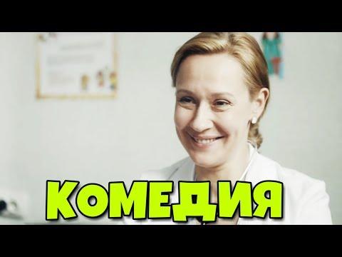 """КОМЕДИЯ ДО СЛЕЗ! """"Моя Любимая Свекровь""""  РУССКИЕ КОМЕДИИ НОВИНКИ, ФИЛЬМЫ HD, КИНО видео"""