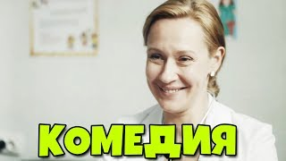 """КОМЕДИЯ ДО СЛЕЗ! """"Моя Любимая Свекровь""""  РУССКИЕ КОМЕДИИ НОВИНКИ, ФИЛЬМЫ HD, КИНО"""