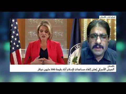 العرب اليوم - شاهد: تعليق الخارجية الباكستانية على القرار الجيش الأميركي