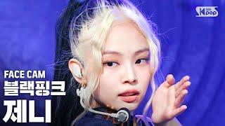 [페이스캠4K] 블랙핑크 제니 'How You Like That' (BLACKPINK JENNIE FaceCam)│@SBS Inkigayo_2020.6.28