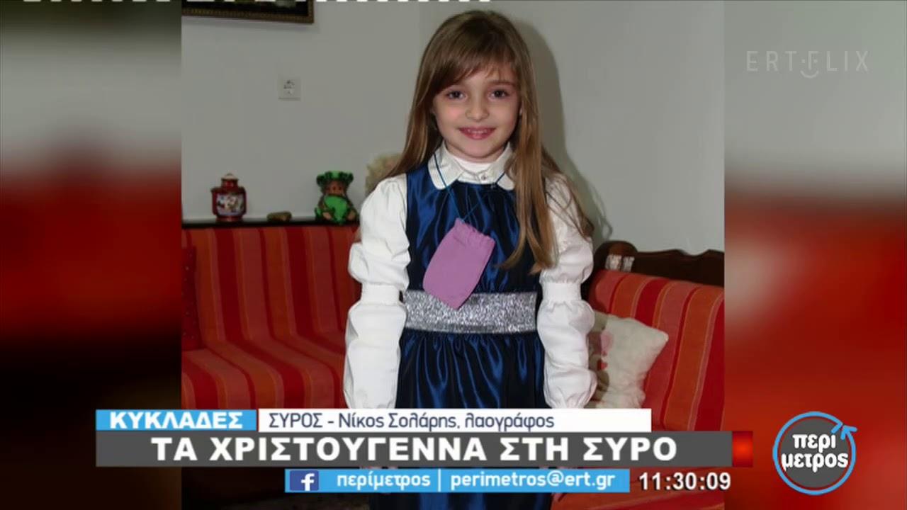 Τα Χριστούγεννα στη Σύρο | 24/12/2020 | ΕΡΤ