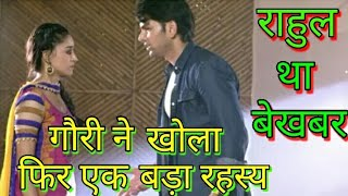 Kaal Bhairav Rahasya Inder Jaise dikhne wale Aadmi Nikle Rahul ke chacha ji 23/04/2018