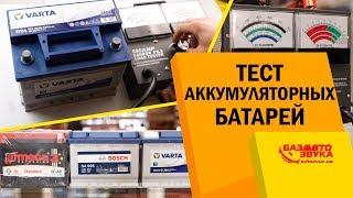 Тест аккумуляторных батарей в мороз -18. Какое напряжение аккумулятора в мороз Bosch/VARTA/A-Mega