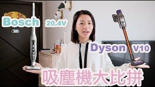 【吸塵機大比拼】DysonV10還是Bosch更值得入手?