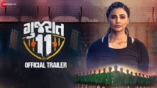 Gujarat 11 Trailer