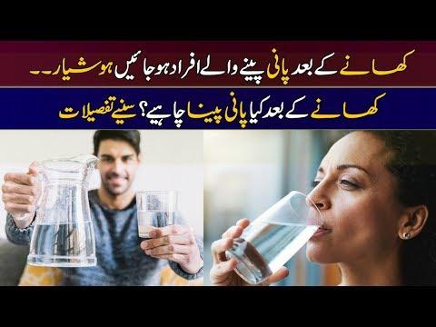 کھانے کے بعد فورا پانی پینا آپکے لئے فائدے مند یا نقصان دہ؟