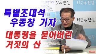 락TV-3-13 [특별초대석]  우종창기자,, 대통령 묻어버린 거짓의 산 ~