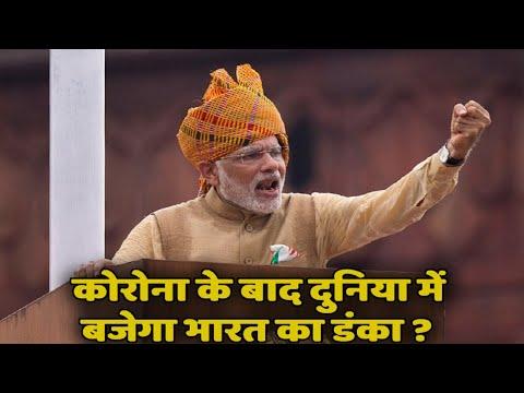 ...तो आने वाले दिनों में दुनिया पर राज करेगा भारत ! Upendra Rai