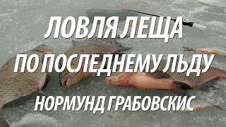 Рыбалка на реке по последнему льду