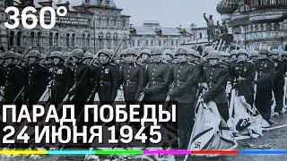 Каким был исторический парад Победы 24 июня 1945 года