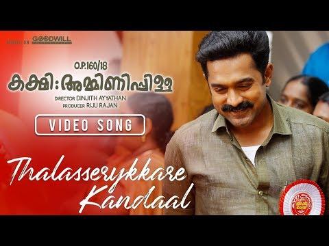 Thalasserykkare Kandaal Song - Kakshi Amminippilla