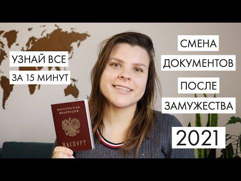Смена ДОКУМЕНТОВ после замужества в 2021 | Смена паспорта, СНИЛС, ИНН за 15 минут